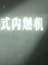 内燃机剧情介绍