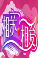 相親相愛 2013