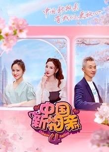 中国新相亲第四季2021