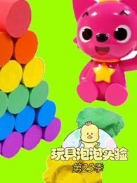 玩具泡泡实验室 第25季
