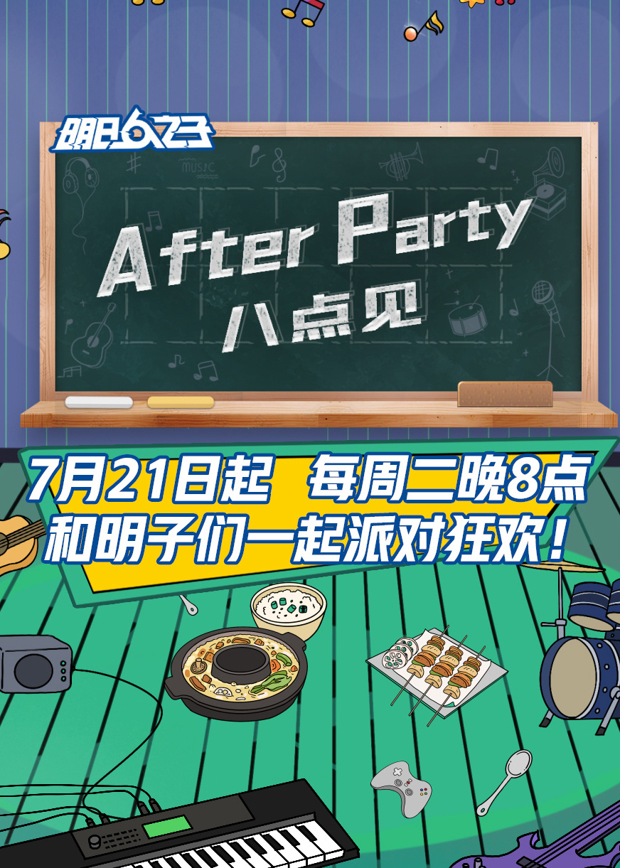 AfterParty 8点见