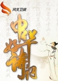 中華好詩詞