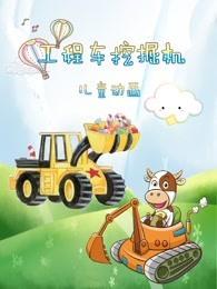 工程车挖掘机儿童动画