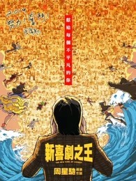 新喜剧之王 粤语