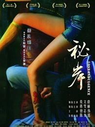 秘岸[2008]