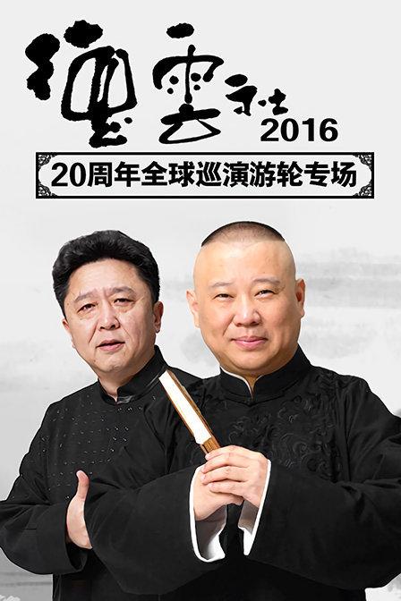 德云社20周年全球巡演游轮专场 2016
