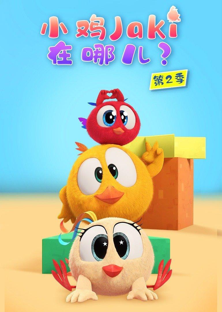 小鸡Jaki在哪儿第二季