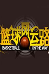 篮球风云路 110104剧情介绍