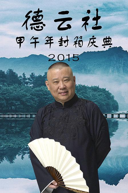 德云社甲午年封箱庆典 2015