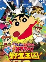 蜡笔小新剧场版 2009年 春日部野生王国