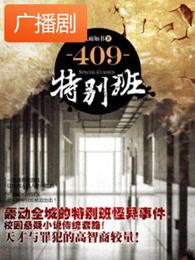 《409特别班》广播剧