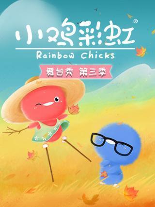 小鸡彩虹舞台秀 第3季