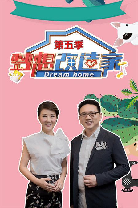 [综艺]梦想改造家 第五季