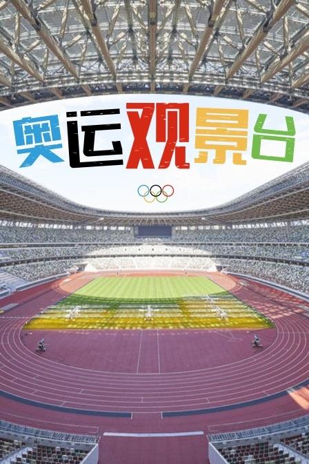 奥运观景台