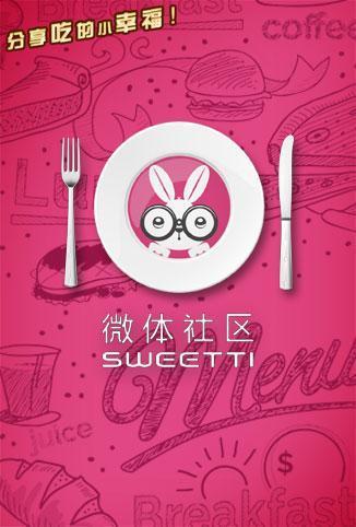 微体兔美食 2017