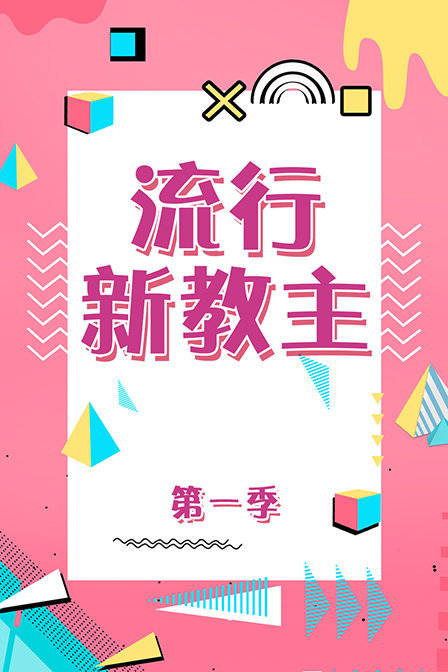[综艺]流行新教主 第一季