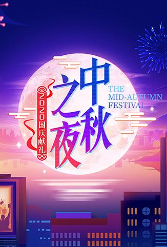 2020湖南卫视中秋之夜
