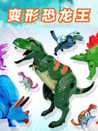 变形恐龙王