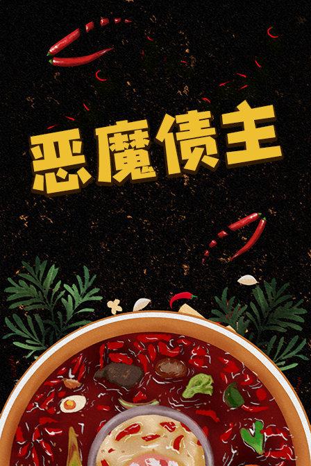 恶魔债主分集剧情介绍(1-20集)大结局