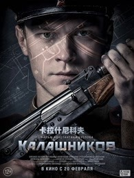 卡拉什尼科夫