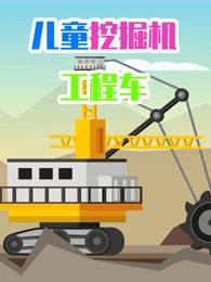 兒童挖掘機工程車