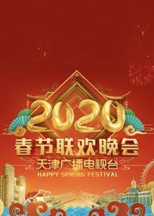 2020天津卫视春节联欢晚会
