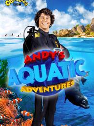 安迪的海底冒险