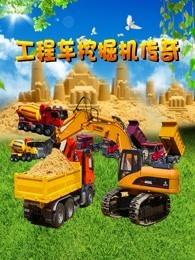 工程车挖掘机传奇