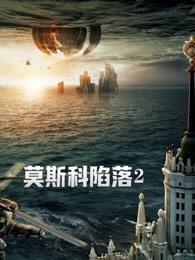 莫斯科陷落2(普通话)