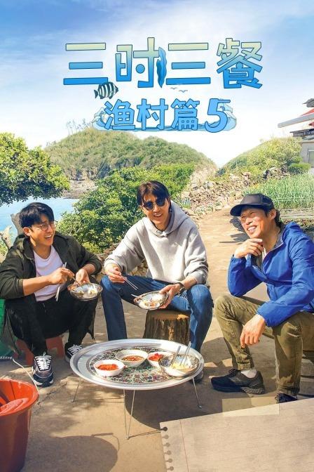 三时三餐 渔村篇 第五季