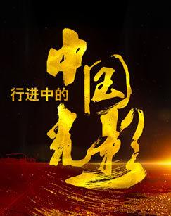 行进中的中国光影
