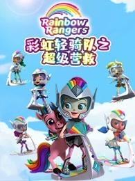 彩虹轻骑队第二季英文版