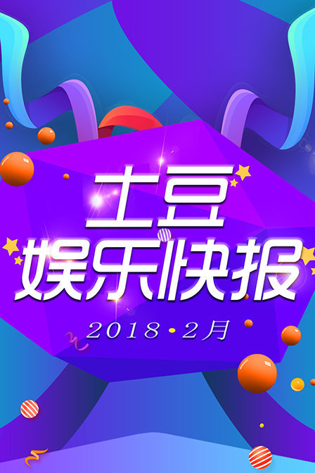 土豆娱乐快报 2018 2月