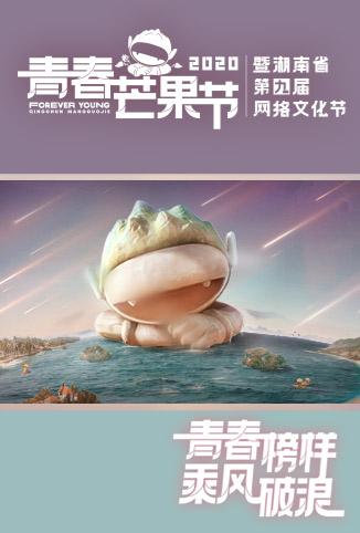青春芒果节2020