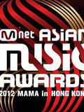 2012Mnet亚洲音乐盛典