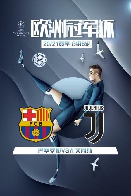 欧洲冠军杯 20/21赛季 G组6轮 巴塞罗那VS尤文图斯