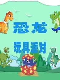 恐龙玩具派对