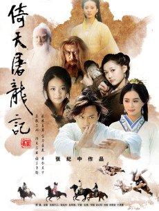 Image result for 倚天屠龙记