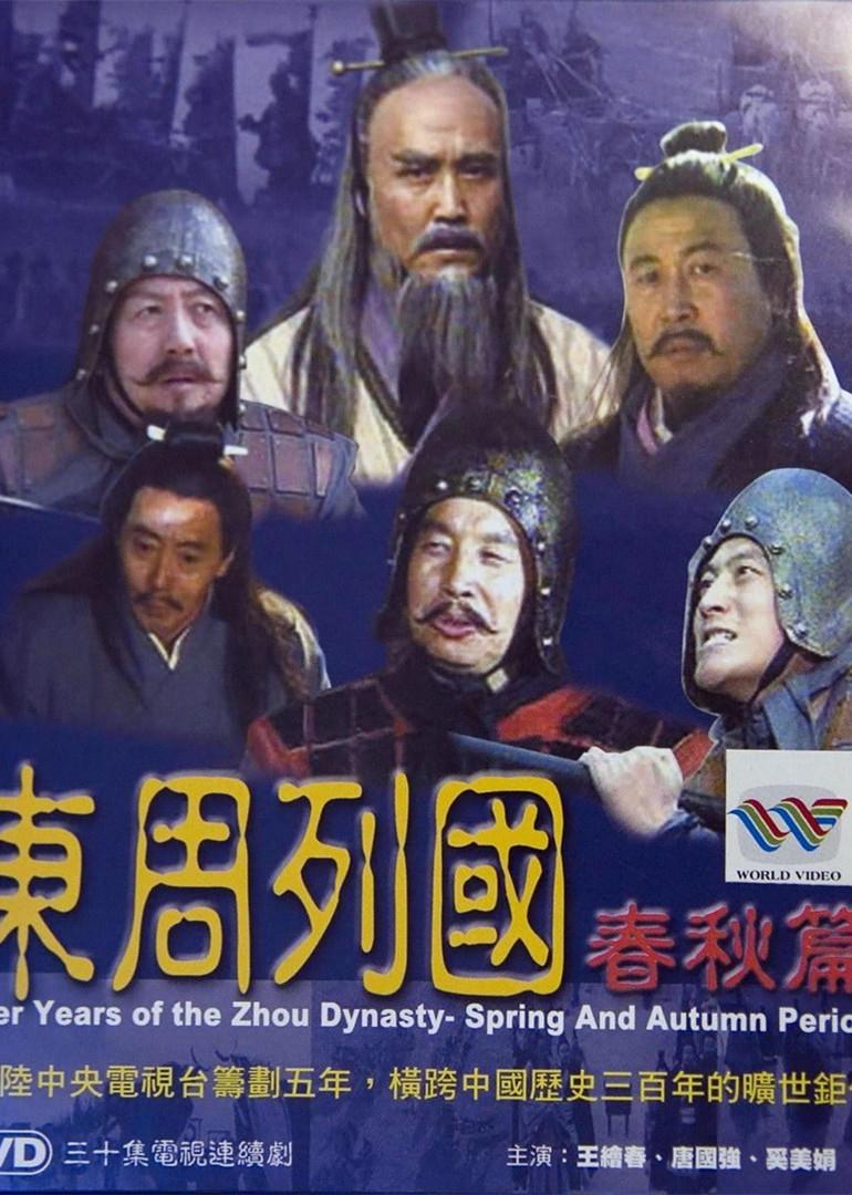 東周列國·春秋篇