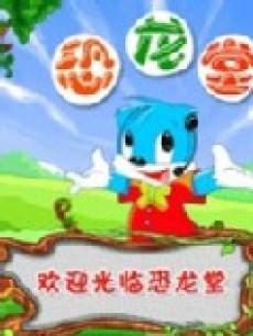 虹猫蓝兔-恐龙世界海报剧照