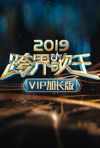 2019跨界歌王 VIP加长版