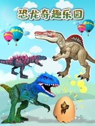 恐龙奇趣乐园