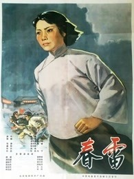 春雷(1961)