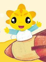 米卡成长天地(1-2岁)