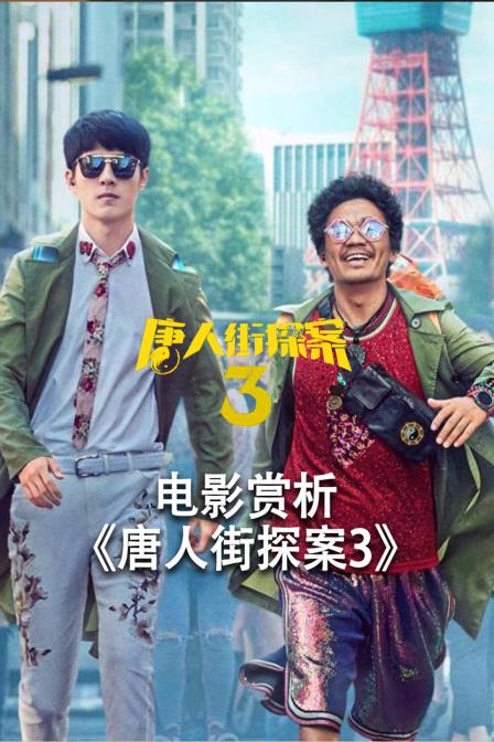 电影赏析《唐人街探案3》