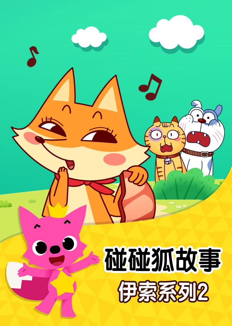 碰碰狐故事之伊索系列2