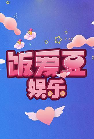 饭爱豆娱乐海报剧照
