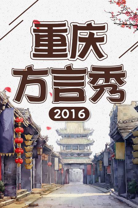 重庆方言秀第一季