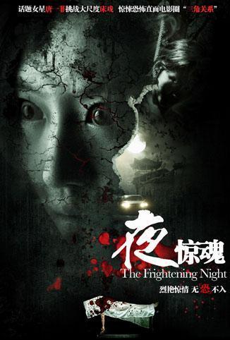 夜惊魂 2011
